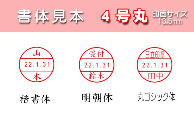 4号丸書体見本