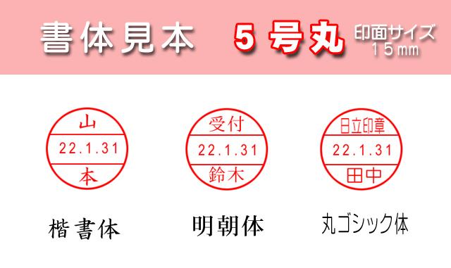 5号丸書体見本