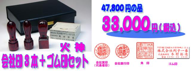 会社印セットアグニ3本+ゴム印