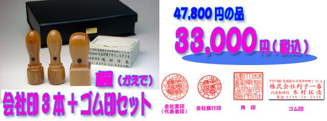 会社印セット楓3本+ゴム印