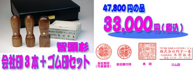 会社印セット智頭杉3本+ゴム印