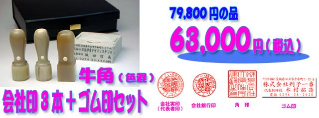 会社印セット牛角3本+ゴム印