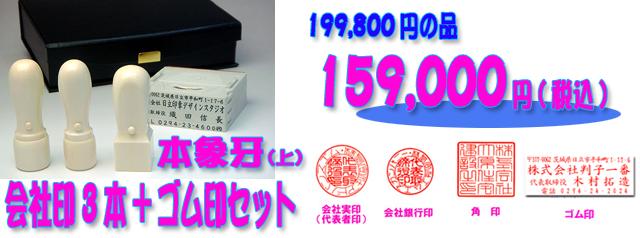 会社印セット象牙3本+ゴム印