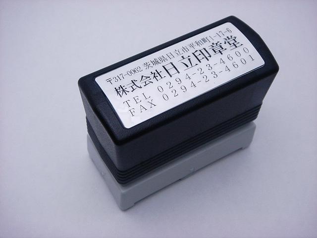 ゴム印インク内蔵タイプ