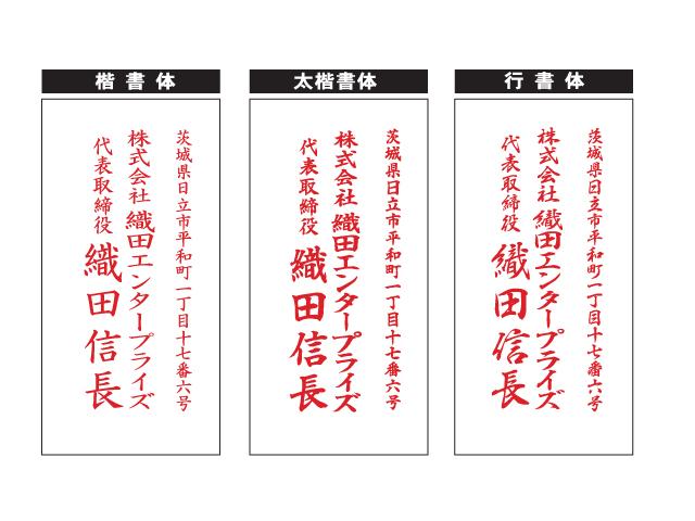 ユニット3行書体見本